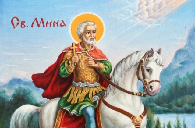 """Днес почитамеСвети Минакато покровител на семейството. Името му означава """"месечина,луна"""".ИзвестенЧудотворец, Свети Мина е покровител насирацитеибездомните...."""