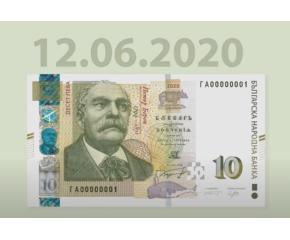 Днес пускат в обращение новата банкнота от 10лв