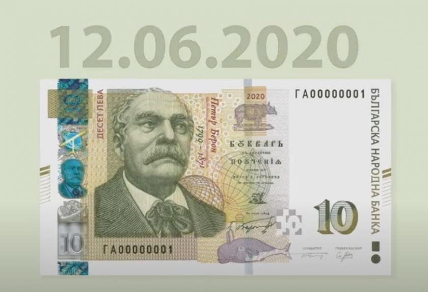От днес Българската народна банка пуска в обращение четвъртата банкнота от новата серия банкноти, която е с номинална стойност 10 лева и емисия 2020 г....