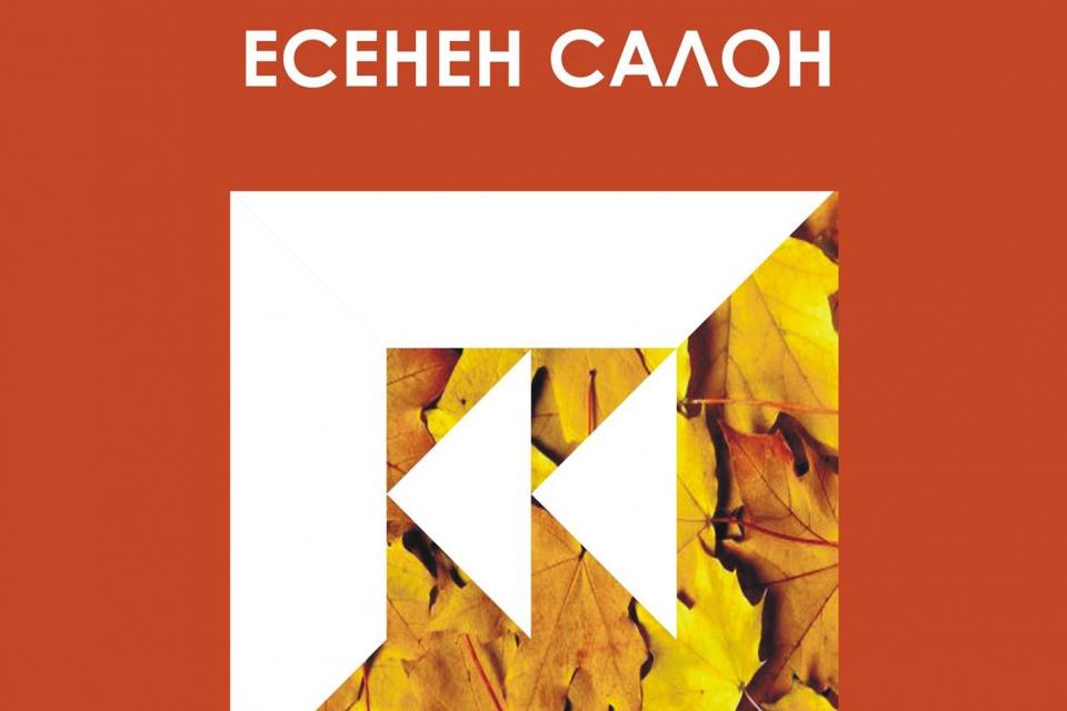 Представителството на СБХ – Ямбол отбелязва началото на новия Творчески сезон 2020 – 2021 с традиционната есенна изложба, която ще се открие на 22. 10....