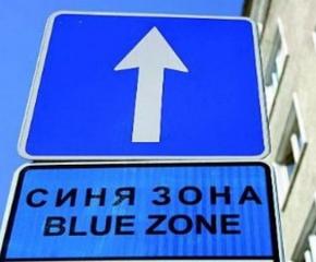 """От днес """"Синя зона"""" в Сливен отново работи"""