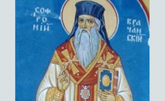 Днес православната ни църква почита паметта на св. Софроний Врачански. Във Враца празникът на светеца-будител, който е небесен покровител на епархията,...