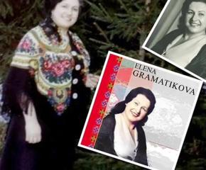 Днес Ямбол отбелязва 80 години от рождението на Елена Граматикова