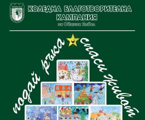 """От днес започва продажбата на картички от благотворителната кампанията на Община Ямбол """"Подай ръка – спаси живот"""""""