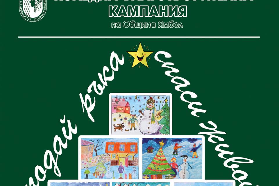 """От днес, 7 декември, понеделник, започва продажбата на картички от благотворителната кампанията на Община Ямбол """"Подай ръка – спаси живот"""" в подкрепа на..."""