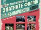 Днес започват летните вечери със златните филми на българското кино