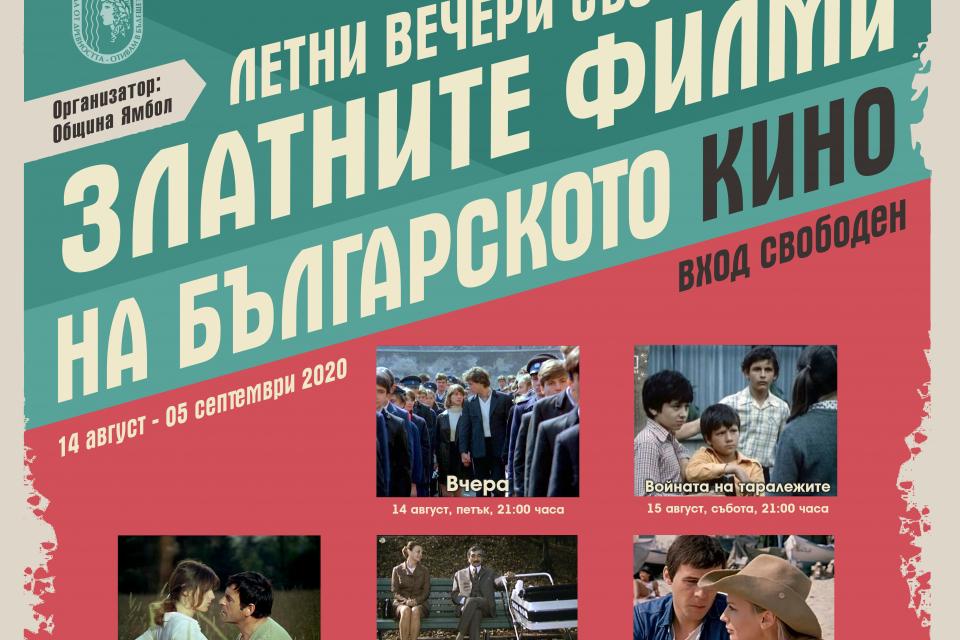 Единадесет незабравими летни киновечери с любими български филми очакват почитателите на седмото изкуство в Ямбол. Програмата на лятното кино стартира...