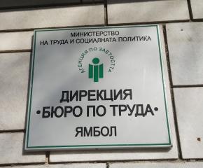 До 31-ви декември удължиха приема на заявления за компенсации на служители