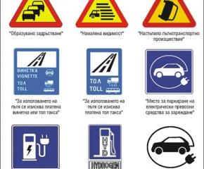 До 9 октомври ни питат за новите пътни знаци