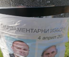 До неделя трябва да бъдат премахнати предизборните плакати