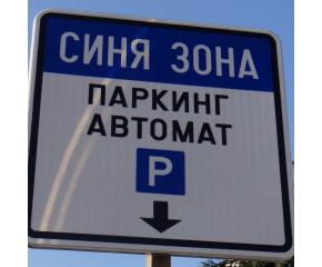 """Допитване до гражданите на община Ямбол относно """"Синя зона"""""""