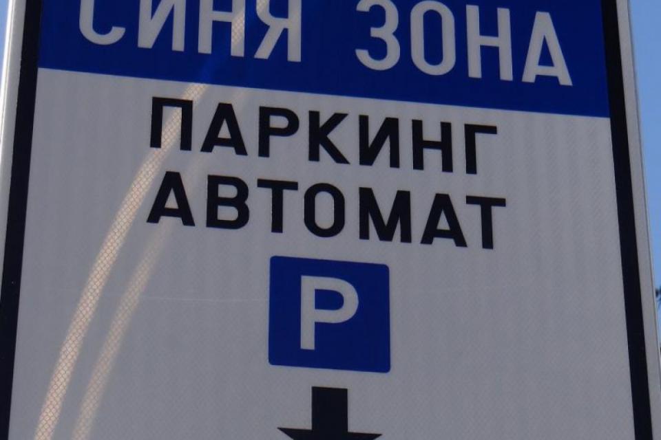 """Във връзка със запитване на граждани за възможността за паркиране в района на """"Синя зона"""" срещу заплащане в близост до работните им места, община Ямбол..."""