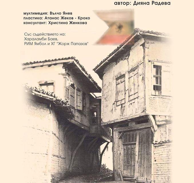 """В днешния ден, в който отбелязваме 145 години от Априлското въстание, Драматичният театър """"Невена Коканова"""" в Ямбол ше представи отново новия исторически..."""