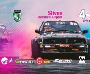 Дрифт състезание ще се проведе край Сливен