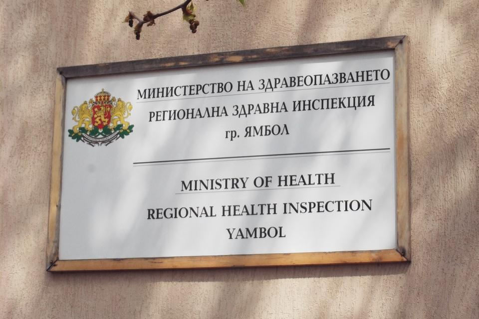 """Двама служители от дирекция """"Обществено здраве"""" в Регионалната здравна инспекция в Ямбол са с положителни резултати за COVID-19. Още двама, които са имали..."""