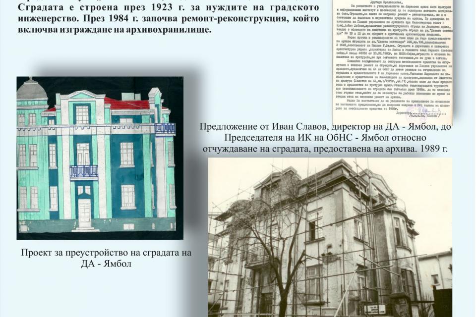 """И тази година Държавна агенция """"Архиви"""" ще отбележи Международния ден на архивите - 9 юни. Честването ще се осъществи за 13-ти пореден път, като тази..."""