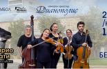 """Джанмарио Страпати и Камерен оркестър """"Дианополис"""" с концерт на открито в Ямбол"""