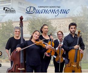 """Джанпаоло Страпати и Камерен оркестър """"Дианополис"""" с концерт на открито в Ямбол"""