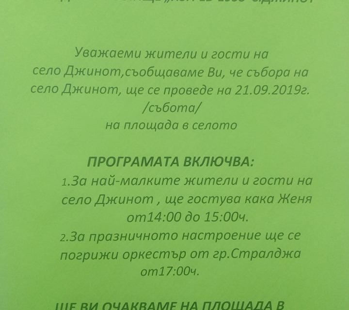 """В селото се подготвят за празник. Читалище""""Изгрев 1958″ е активния участник в организацията на традиционния събор на 21 септември/събота/. Известни като..."""