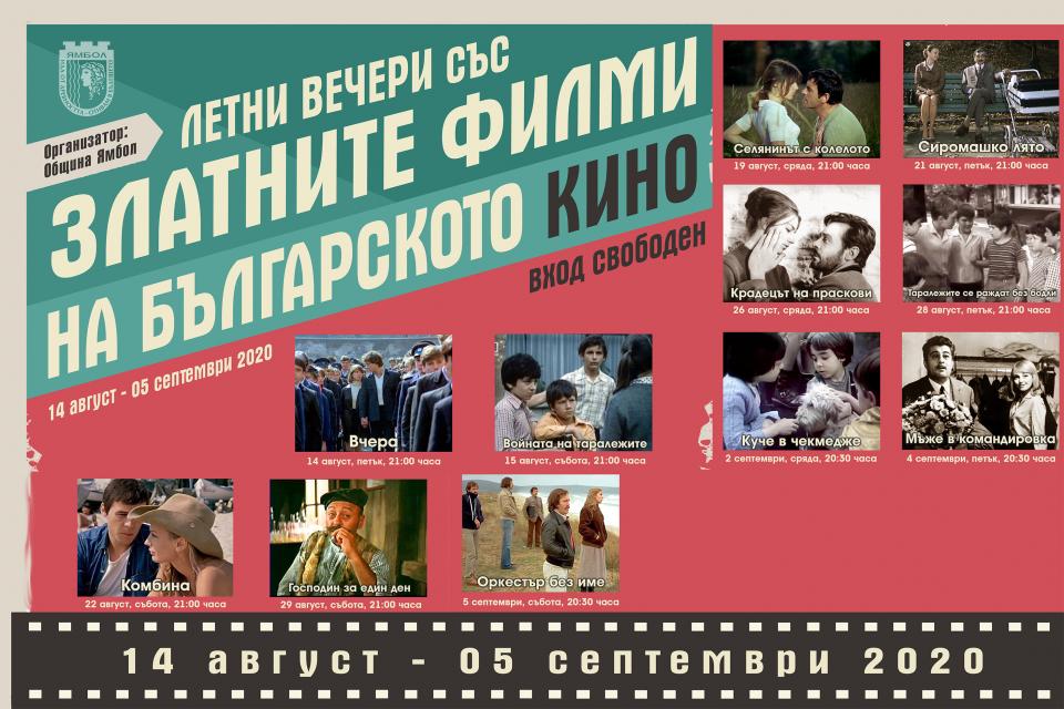 Топлите летни месеци предполагат за повече време на открито и Лятното кино в прохладния Градски парк на Ямбол е една чудесна възможност то да бъде оползотворено...