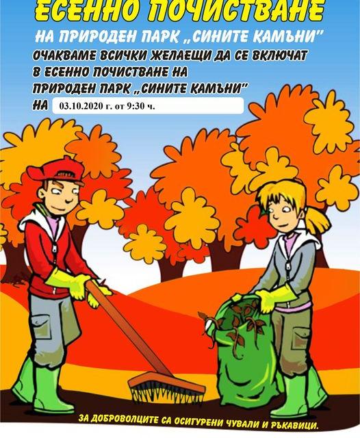 """Традиционното есенно почистване на Природен парк """"Сините камъни"""" към Изпълнителната агенция по горите ще се проведе на 3 октомври. Инициативата ще стартира..."""