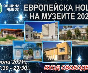 Европейска нощ на музеите в Ямбол на 3 юли, събота