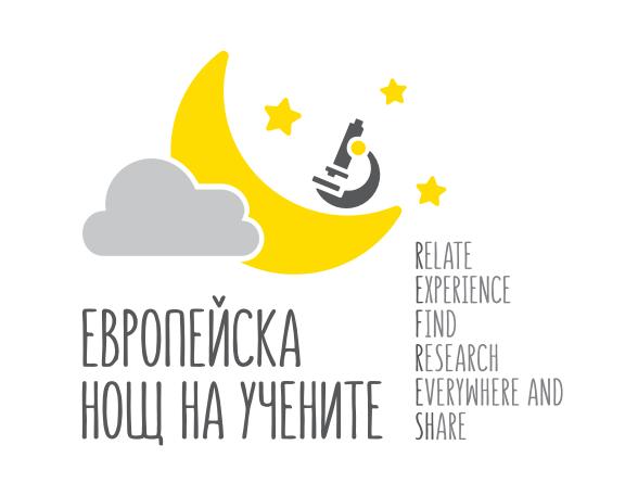 На 27 септември България се включва с по-богата програма от всякога преди в Европейската нощ на учените, заедно със стотици градове от цяла Европа. Програмата...