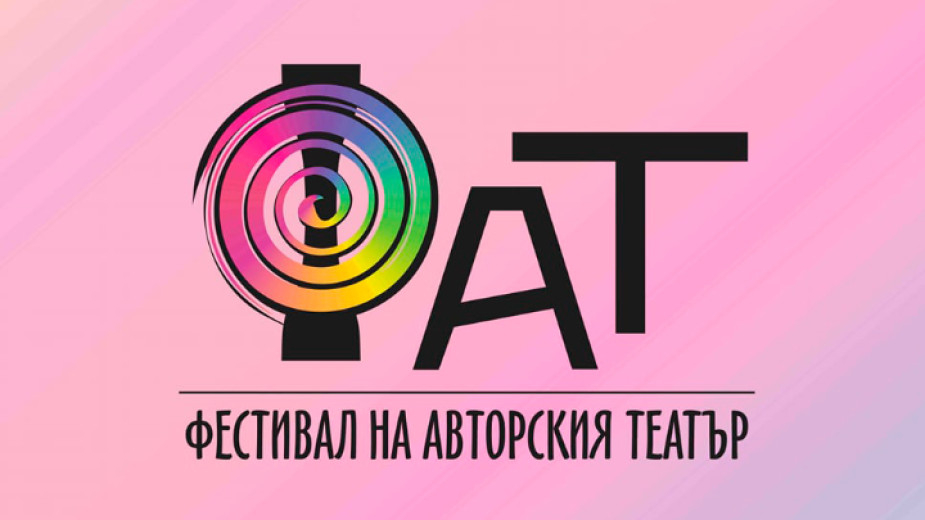 Нов театрален фестивал – Фестивалът на авторския театър, тръгва към своята публика след броени дни. Първото му издание се очаква да започне на 27 март,...