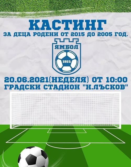 """ФК""""Ямбол 1915"""" организира кастинг за деца, родени от 2015г. до 2005г. за попълване на отборите си в съответните възрасти. Кастингът ще се проведе на 20.06..."""