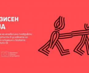 """Фондация """"Пловдив 2019"""" отваря кризисен фонд за подкрепа на независимите творци"""