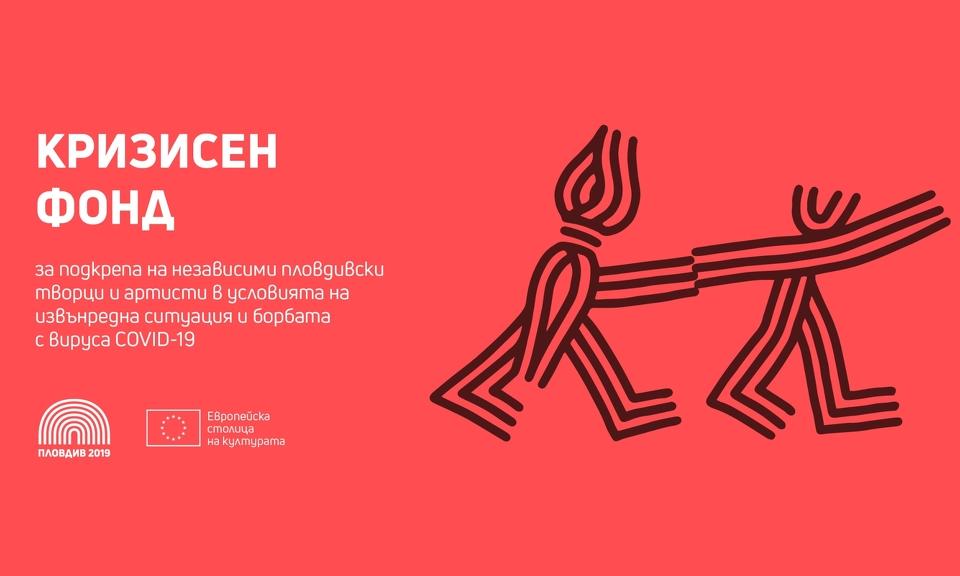 """Във връзка с извънредното положение в държавата и с кризата, породена от пандемията COVID-19, фондация """"Пловдив 2019"""" в сътрудничество с отдел """"Култура""""..."""