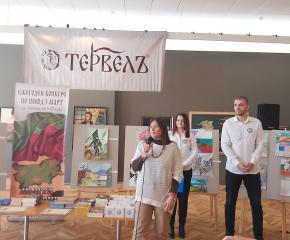 """Фондация """"Тервелъ"""" връчи наградите в конкурса за рисунка, посветен на Трети март"""