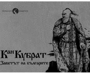 """Фондация """"Въздигане"""" учи третокласници как да прилагат завета на кан Кубрат"""