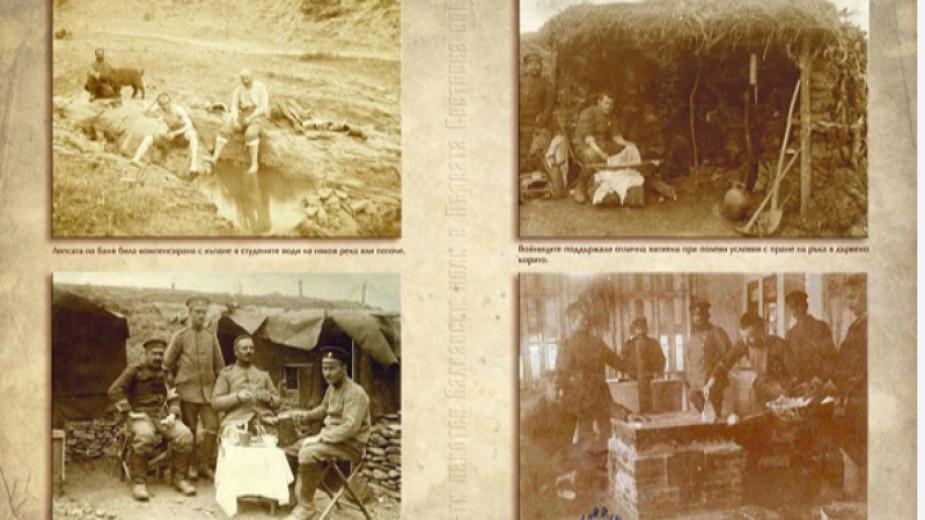 """Изложба """"На фронтовата линия в моменти на затишие"""", представяща фотографии от участието на санитарната част на 12-ти пехотен балкански полк в Първата световна..."""