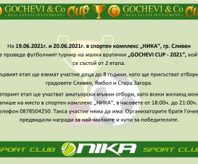 """Футболен турнир """"Gochevi Cup-2021"""" ще се проведе в Сливен"""