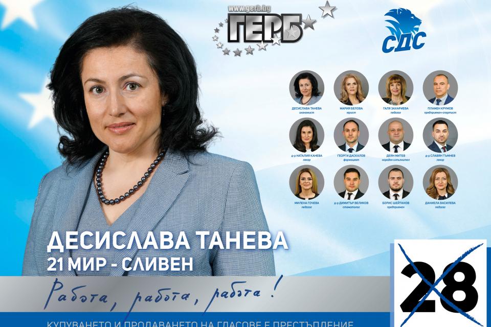 Кандидат-депутатите от ГЕРБ и СДС Сливен Галя Захариева и Даниела Василева представиха основните приоритети в предизборната програма на ГЕРБ в сферата...