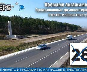 ГЕРБ-СДС: Поемаме ангажимент – обновяването на пътната инфраструктура продължава!