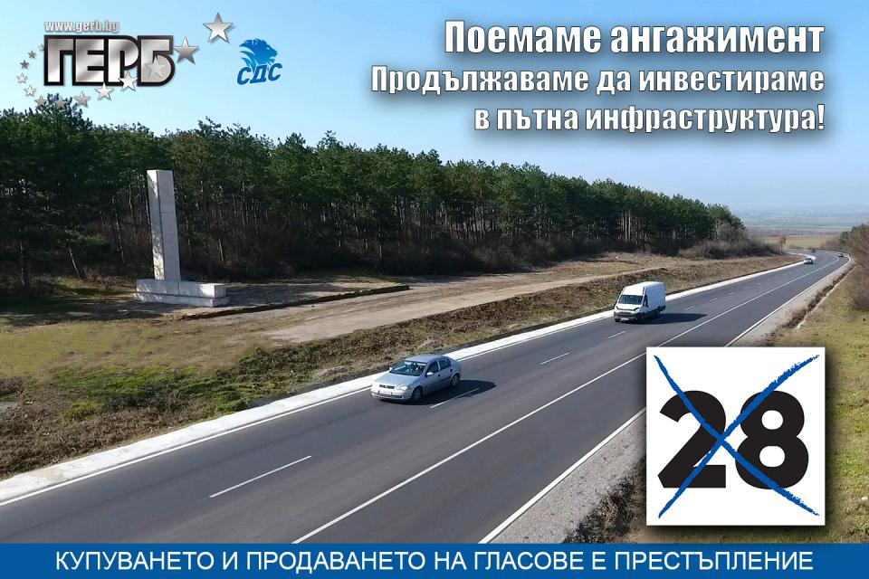 Коалиция ГЕРБ-СДС поема ангажимент – обновяването на пътната инфраструктура и в следващите 4 години продължава! Инвестициите в пътна инфраструктура са...