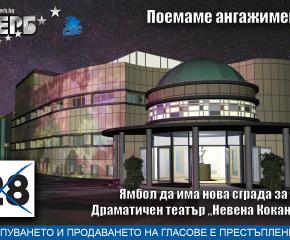 """ГЕРБ-СДС Ямбол: Ангажираме се с още една кауза – Сграда за Драматичен театър """"Невена Коканова"""""""