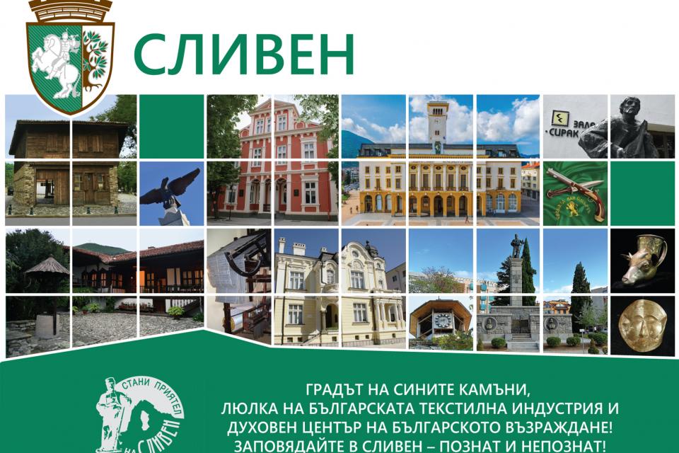 Остават броени дни до края на гласуването в Четвъртите годишни награди на Министерството на туризма. Все още може да подкрепите номинациите на град Сливен...