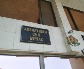 Главният прокурор съдейства на затворник от Ямбол за смекчаване на присъда