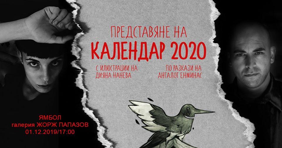 Заповядайте на представянето на Календар 2020. Той е резултат от съвместната работа между илюстраторa Дияна Нанева, позната още като Functional Neighbour...