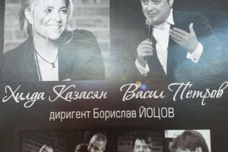 """""""С музиката на Вили"""" представят на 28 октомври Хилда Казасян, Васил Петров и Плевенската филхармония. Концертът ще се проведе в зала """"Сливен"""" и ще премине..."""