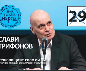 Има такъв народ Ямбол: Гласувайте свободно!