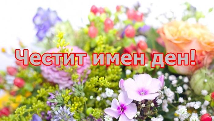На 20 юни имен ден празнуват всички, които носят името Наум, Бисера и Бисер.На този ден православната църква чества паметта на Св. Наум. Преподобни Наум...