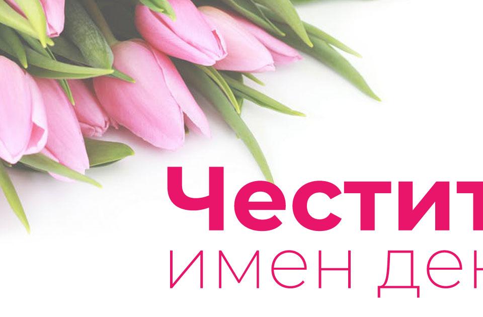 Българската православна църква почита паметта на Св. Преп. Антоний Велики на 17 януари. Празникът е известен сред българите като Антоновден /Андоновден/. Свети...