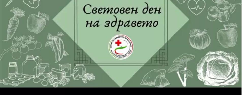 В седмицата на здравето доброволците на БМЧК-Ямбол проведоха он-лайн информационна кампания, популяризираща съвети за здравословно хранене сред младежите....