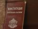 Искането на управляващите за нова конституция беше отхвърлено