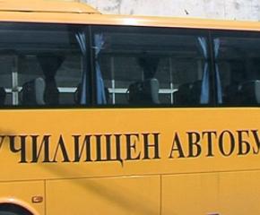 Искат отмяна на толтаксите за училищните автобуси