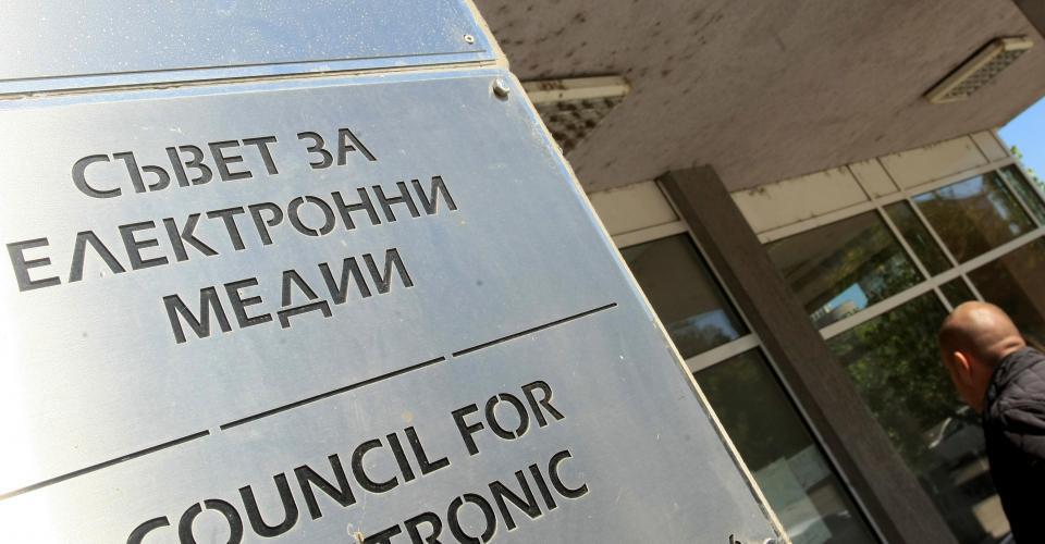 На днешното си заседание Съветът за електронни медии ще избере свой председател. Според Закона за радиото и телевизията той се избира от състава на петчленния...